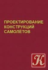 Книга Книга Проектирование конструкций самолетов
