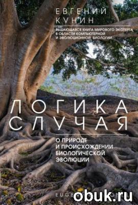 Книга Логика случая. О природе и происхождении биологической эволюции