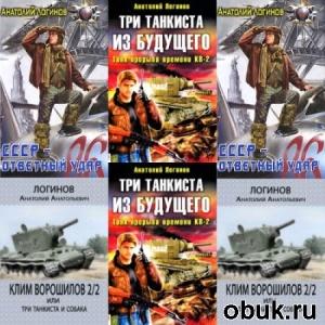 Книга Анатолий Логинов - Сборник книг