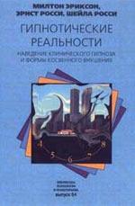 Книга Гипнотические реальности