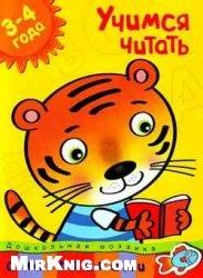 Книга Учимся читать. Дошкольная мозаика. 3-4 года