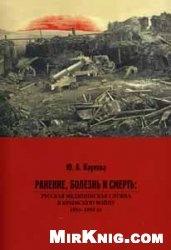 Книга Ранение, болезнь и смерть: русская медицинская служба в Крымскую войну 1853-1856 гг