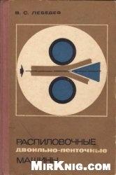 Книга Распиловочные (двоильно-ленточные) машины