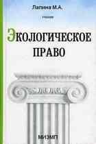 Книга Экологическое право