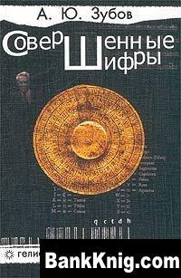 Книга Совершенные шифры djvu 1,03Мб