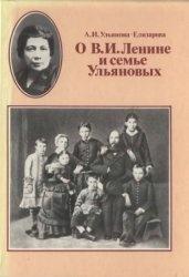 Книга О В.И. Ленине и семье Ульяновых: Воспоминания, очерки, письма, статьи