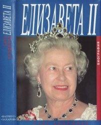 Книга Елизавета II