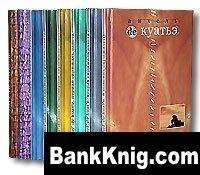 Книга Сборник произведений А.де Куатьэ rtf 4,21Мб