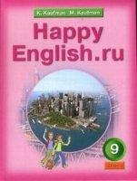 Аудиокнига Кауфман К.- Happy English 9 класс мр3+pdf 835Мб