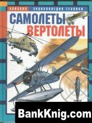 Самолеты и вертолеты djvu 4,91Мб