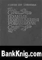 Книга Понсон дю Террайль - собрание сочинений rtf+fb2 5,7Мб