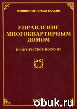 Книга Управление многоквартирным домом. Практическое пособие