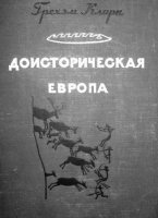 Книга Доисторическая Европа. Экономический очерк djvu 8,2Мб