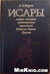 Книга Исары: Очерки истории средневековых крепостей Южного берега Крыма