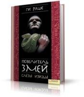 Книга Раше Ги - Слезы Изиды 01. Повелитель змей (аудиокнига) mp3
