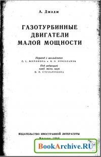 Книга Газотурбинные двигатели малой мощности.