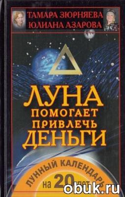 Книга Луна помогает привлечь деньги. Лунный календарь на 20 лет