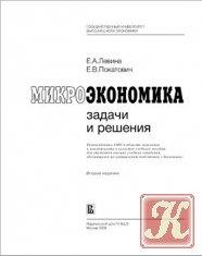 Книга Микроэкономика: задачи и решения (Глава 1)