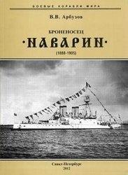 """Книга Броненосец """"Наварин"""" (1888-1905) [Боевые корабли мира]"""