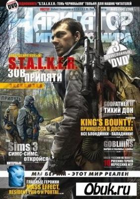 Книга Навигатор Игрового Мира №5 (Май) 2009 HQ