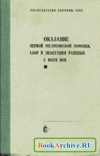 Книга Оказание первой медицинской помощи, сбор и эвакуация раненых с поля боя.