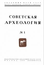 Книга Советская археология. – Вып. I