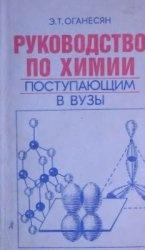 Книга Руководство по химии поступающим в вузы