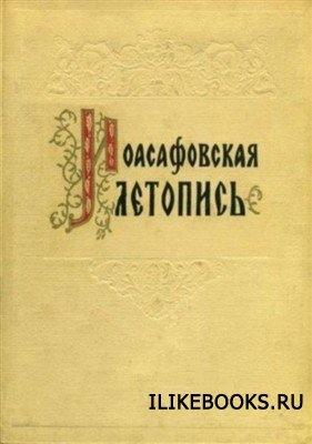 Книга Зимин А.А. - Иоасафовская летопись