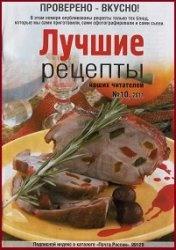 Журнал Лучшие рецепты наших читателей №10 2011