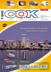 Журнал Сантехника. Отопление. Кондиционирование №7 (июль 2012).