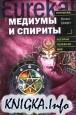 Книга Медиумы и спириты