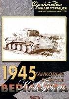 Книга 1945 - Танковые войска Вермахта на Советско-Германском фронте, чать 1: На флангах рейха