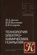 Книга Технология электрохимических покрытий