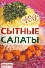 Книга Сытные салаты