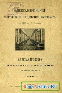 Книга Александринский сиротский кадетский корпус с 1851 по 1863 год и Александровское военное училище с 1863 по 1901 год.