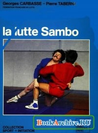 Книга La lutte Sambo.
