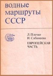 Книга Водные маршруты СССР. Европейская часть