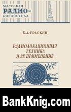 Книга Радиолокационная техника и её применение