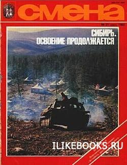 Журнал Cмена №21 1982