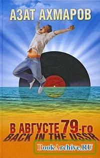 Книга В августе 79-го, или Back in the USSR.