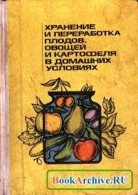 Книга Хранение и переработка плодов, овощей и картофеля в домашних условиях.