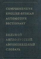 Аудиокнига Большой англо-русский автомобильный словарь