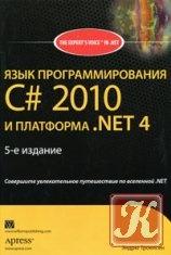 Книга Язык программирования C# 2010 и платформа .NET 4