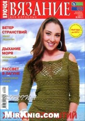 Журнал Вязание для взрослых. Крючок № 8 2011