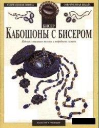 Книга Кабошоны с бисером