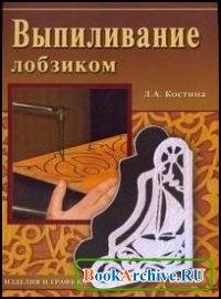 Книга Выпиливание лобзиком. Изделия и графика. Выпуск 3.