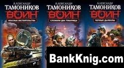Аудиокниги Александра Тамоникова