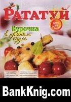 Журнал Рататуй 08, 2009