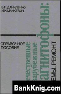 Книга Отечественные и зарубежные магнитофоны. Схемы, ремонт