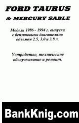 Книга Устройство, техническое обслуживание и ремонт Ford Taurus & Mercury Sable. Модели 1986-1994 г. выпуска